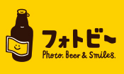 フォトビー ~Photo, Beer&Smiles~