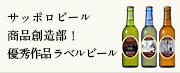 サッポロビール 製品創造部!優秀作品ラベルビール