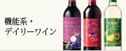 機能系ワイン