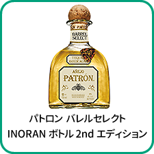 パトロン バレルセレクト INORANボトル 2ndエディション