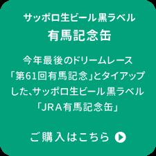 サッポロ生ビール黒ラベル「JRA有馬記念缶」