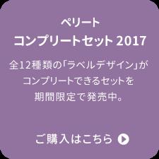 ペリートコンプリートセット2017