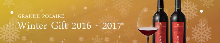2016年初リリースの「安曇野池田ピノ・ノワール」と、 根強い人気を誇る「北海道余市ピノ・ノワール」の豪華飲み比べ2本セット
