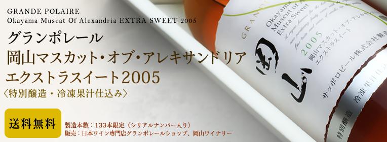 岡山マスカット・オブ・アレキサンドリア・エクストラスイート2005