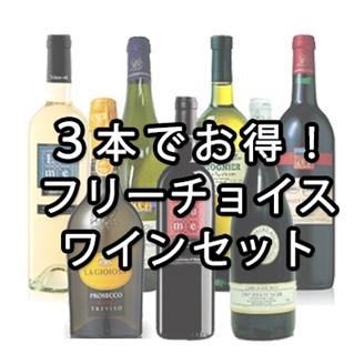 ◆ワイン3本でお得!フリーチョイス【3本セット】