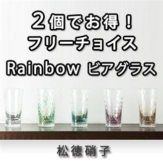 松徳硝子 Rainbow ビアグラス