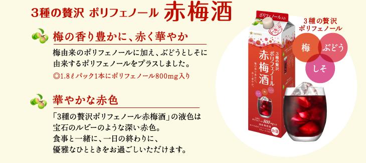 【3種の贅沢 ポリフェノール 赤梅酒】/梅の香り豊かに、赤く華やか/ 梅由来のポリフェノールに加え、ぶどうとしそに由来するポリフェノールをプラスしました。(1.8ℓパック1本にポリフェノール800mg入り)/華やかな赤色/「3種の贅沢ポリフェノール赤梅酒」の液色は宝石のルビーのような深い赤色。食事と一緒に、一日の終わりに、優雅なひとときをお過ごしいただけます。