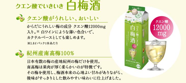 【クエン酸でいきいき 白梅酒】 /クエン酸がうれしい、おいしい/ からだにうれしい梅の成分 クエン酸12000mg入り。(*)白ワインにような薄い色合いで、カクテルベースとしても楽しめます。 *1.8Lパック1本あたり /紀州産南高梅100%/ 日本有数の梅の産地紀州の梅だけを使用。南高梅は果肉が厚く柔らかいのが特徴です。その梅を使用し、梅酒本来の心地よい甘みがありながら、後味がすっきりとした飲みやすい味わいに仕上げました。
