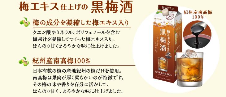 【梅エキス仕上げの黒梅酒】/梅の成分を凝縮した梅エキス入り/クエン酸やミネラル、ポリフェノールを含む梅果汁を凝縮してつくった梅エキス入り。ほんのり甘くまろやかな味に仕上げました。/紀州産南高梅100%/日本有数の梅の産地紀州の梅だけを使用。南高梅は果肉が厚く柔らかいのが特徴です。その梅の味や香りを存分に活かして、ほんのり甘く、まろやかな味に仕上げました。