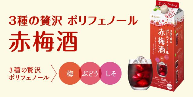 【3種の贅沢 ポリフェノール 赤梅酒】