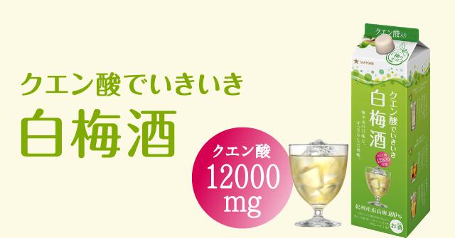 【クエン酸でいきいき 白梅酒】