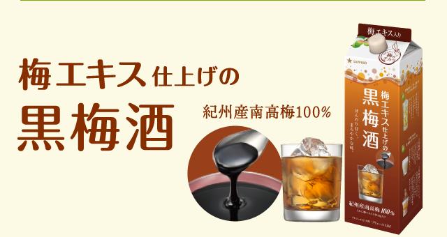 【梅エキス仕上げの黒梅酒】