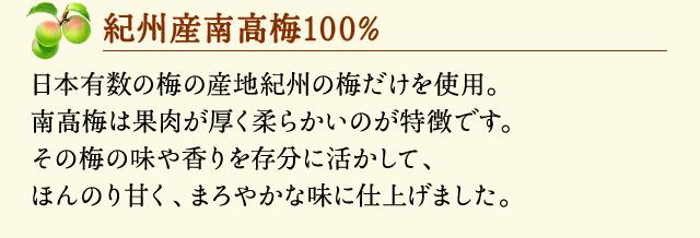 【紀州産南高梅100%】日本有数の梅の産地紀州の梅だけを使用。南高梅は果肉が厚く柔らかいのが特徴です。その梅の味や香りを存分に活かして、ほんのり甘く、まろやかな味に仕上げました。
