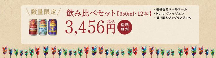 数量限定 飲み比べセット【350ml・4本】 1,152円(税込) / 送料無料 / 柑橘香るペールエール 2本 Hello!ヴァイツェン 2本 / ※数量に限りがあるため、売り切れの場合がございます。あらかじめご了承ください。
