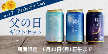 【期間限定】空模様 父の日ギフトセット
