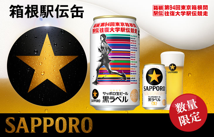 数量限定!サッポロ生ビール黒ラベル「箱根駅伝缶」を発売中。