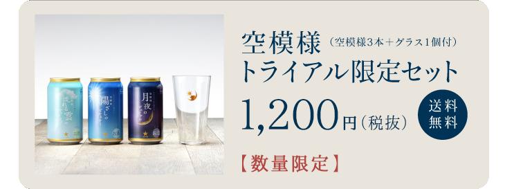 1,000セット限定「空模様トライアル限定セット(空模様3本+グラス1個付)」1,296円(送料無料・税込)※お一人様1セットまでの販売とさせていただきます。