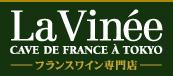 フランスワイン専門店 ラ・ヴィネ