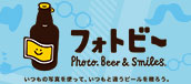 フォトビー~Photo,Beer&Smiles~