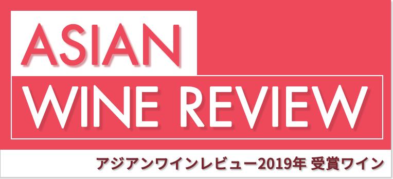 アジワンワインレビュー 2019年 受賞ワイン