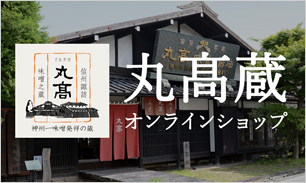 丸高蔵オンラインショップ