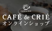 カフェ・ド・クリエオンラインショップ