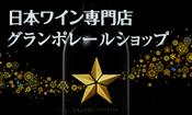 日本ワイン専門店 グランポレールショップ
