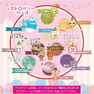 iiiあいすくりん12フレーバーアイスケーキ(送料別)