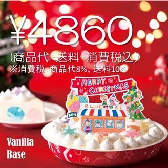 2019ブルーシールクリスマスアイスケーキ(送料別)