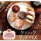 2019ブルーシールクラシックサンドアイス(送料別)