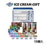 沖縄限定アイス バラエティーセット18個入(送料別)