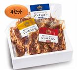 【4セット】味付けジンギスカン3種詰合せ