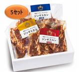 【5セット】味付けジンギスカン3種詰合せ