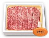 【2セット】知床牛肩ロース すき焼き肉
