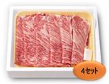 【4セット】知床牛肩ロース すき焼き肉