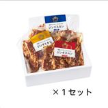 【1セット】味付ジンギスカン3種詰合せ
