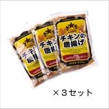【3セット】国産鶏のチキン唐揚げ