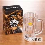 【5個】銀座ライオンオリジナル ジョッキ