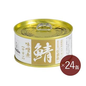 鯖缶 国内産鯖味噌煮「信濃路」 24缶