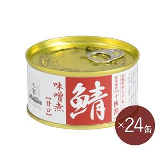 鯖缶 国内産鯖味噌煮「十四割」 24缶