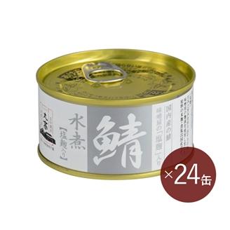 鯖缶 国内産鯖水煮「塩麹入り」 24缶