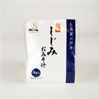 丸高蔵の四季 「国産しじみ」おみそ汁 4食
