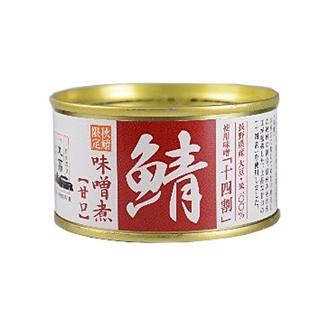 鯖缶 国内産鯖味噌煮「十四割」