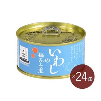 いわしの梅みそ煮 缶詰 24缶
