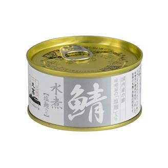 鯖缶 国内産鯖水煮「塩麹入り」