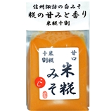米糀みそ こし500g(袋)