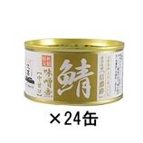 丸髙 秋鯖味噌煮「信濃路」 24缶