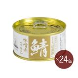 【缶詰祭】鯖缶 国内産鯖味噌煮「信濃路」 24缶