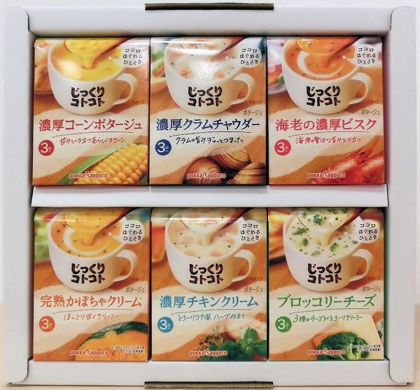 【ギフト】じっくりコトコトスープ12箱セット