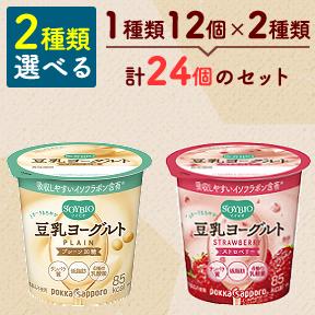 ◆クール便◆【選べる2種/24個】ソイビオ豆乳ヨーグルト選べるセット